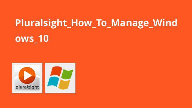 آموزش نحوه مدیریت ویندوز 10
