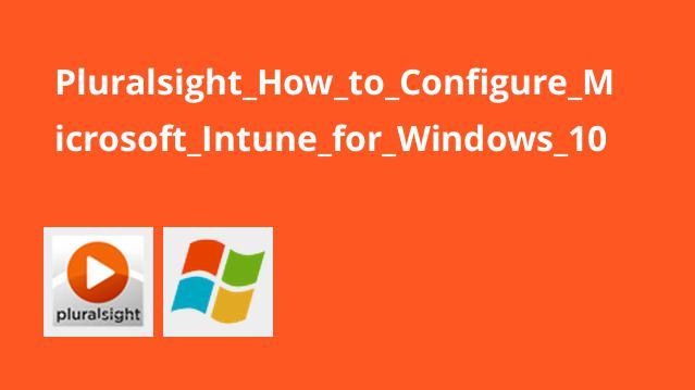 آموزش پیکربندیMicrosoft Intune برای ویندوز 10