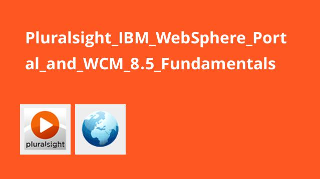 مبانی IBM WebSphere Portal و WCM 8.5