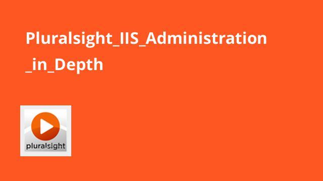 آموزش درک عمیق از مدیریت IIS