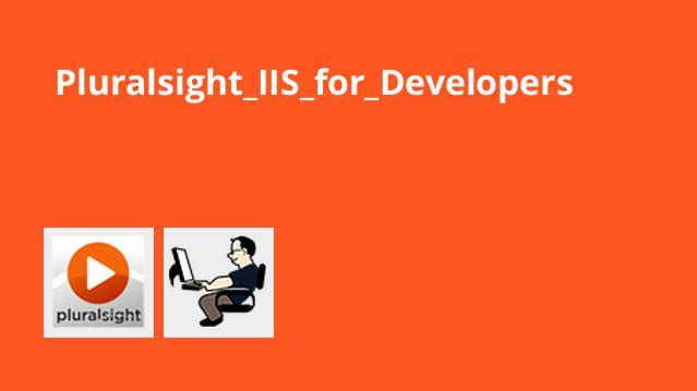 آموزش IIS برای برنامه نویسان