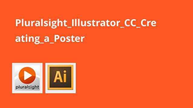 آموزش ایجاد پوستر درIllustrator CC