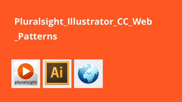 Pluralsight_Illustrator_CC_Web_Patterns