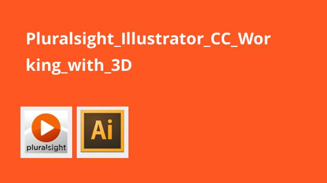 کار با سه بعدی در Illustrator CC