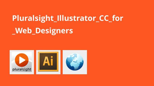 آموزش نرم افزار Illustrator CC برای طراحان وب