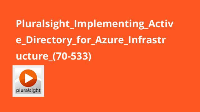 پیاده سازی Active Directory برای زیرساخت Azure
