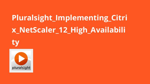 آموزش پیاده سازی High Availability درCitrix NetScaler 12