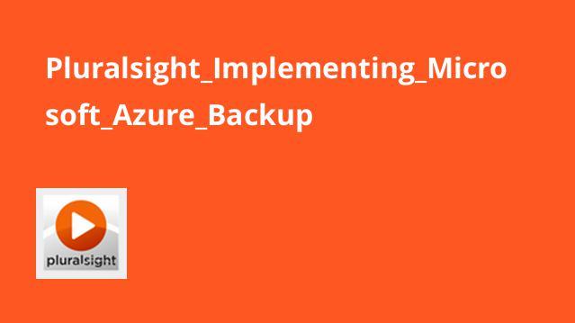 آموزش پیاده سازیMicrosoft Azure Backup