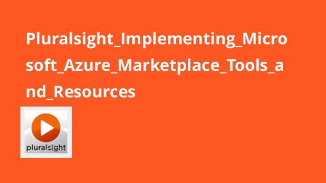 آموزش پیاده سازی منابع و ابزارهای Microsoft Azure Marketplace