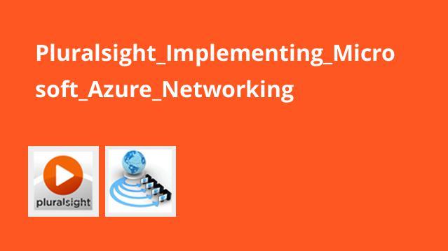 آموزش پیاده سازی شبکه Microsoft Azure