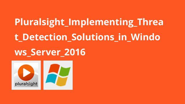 آموزش پیاده سازی راه حل های شناسایی تهدید در ویندوز سرور 2016