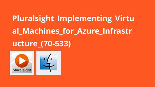 پیاده سازی ماشین های مجازی در Azure