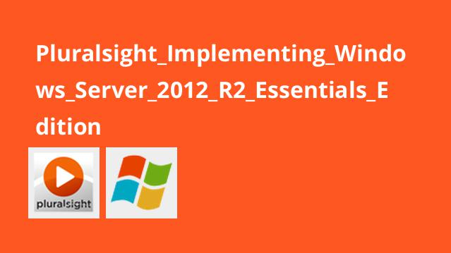 پیاده سازی الزامات Windows Server 2012 R2