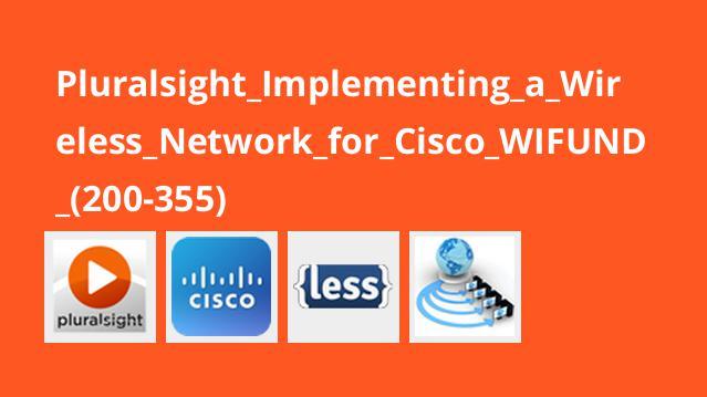 آموزش پیاده سازی شبکه بی سیم برای (Cisco WIFUND (200-355