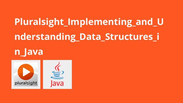 آموزش پیاده سازی و درک ساختار داده در جاوا
