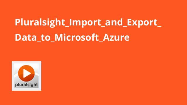 آموزش ایمپورت و اکسپورت داده بهMicrosoft Azure