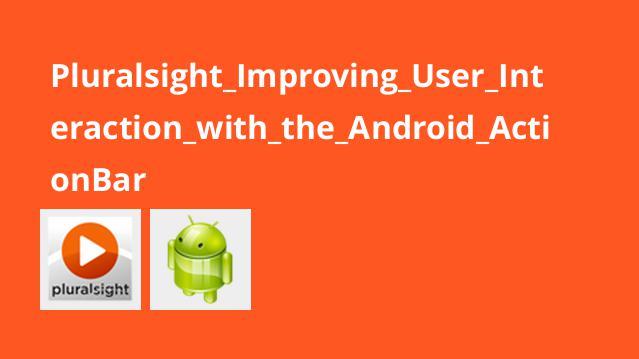 بهبود تعامل کاربر در اپلیکیشن های Android با Android ActionBar