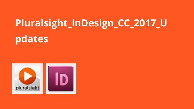 بروزرسانی InDesign CC 2017