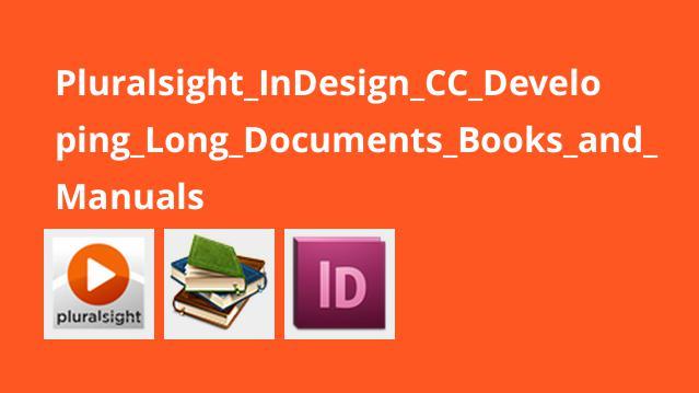 آموزش ایجاد اسناد، کتاب ها و کتاب های راهنمای طویل باInDesign CC