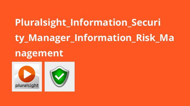 آموزش مدیریت ایمن سازی اطلاعات – مدیریت ریسک اطلاعات
