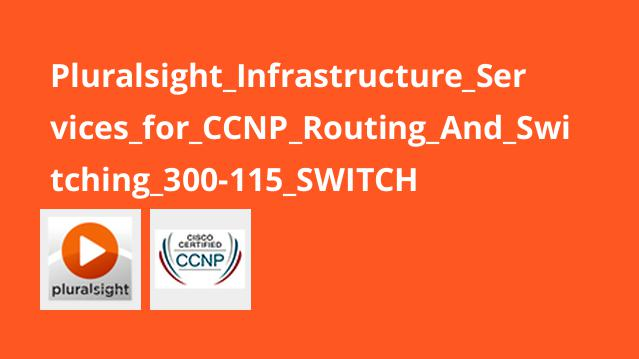 Pluralsight_Infrastructure_Services_for_CCNP_Routing_And_Switching_300-115_SWITCH