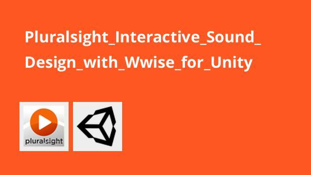 آموزش طراحی صدا تعاملی با Wwise برای یونیتی