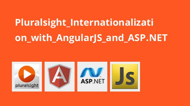 Pluralsight_Internationalization_with_AngularJS_and_ASP.NET