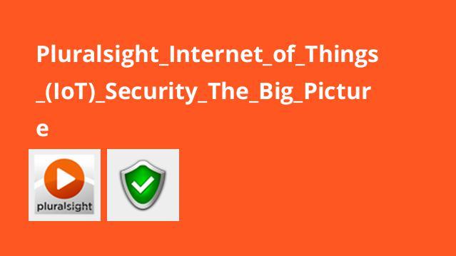 آموزش امنیت اینترنت اشیا (IoT)