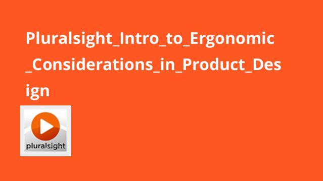 آشنایی باملاحظات ارگونومی در طراحی محصول