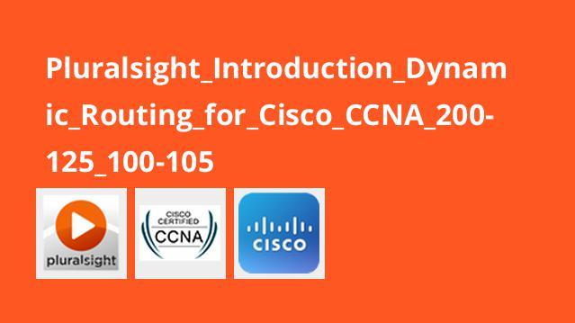 آشنایی با Dynamic Routing برای گواهینامه Cisco CCNA 200-125 100-105