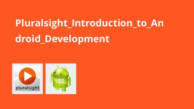 مقدمه ای بر برنامه نویسی Android