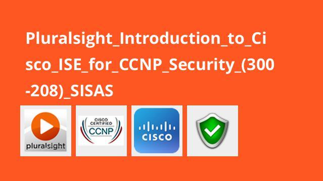 آشنایی با Cisco ISE for CCNP Security (300-208) SISAS