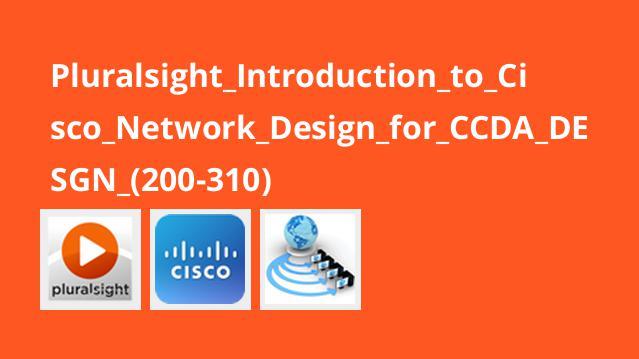 آشنایی با طراحی شبکه های سیسکو برای CCDA DESGN 200-310