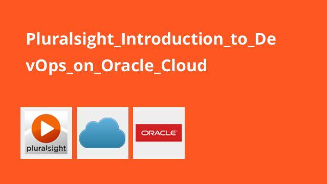 آموزش مقدمه ای بر DevOps در Oracle Cloud
