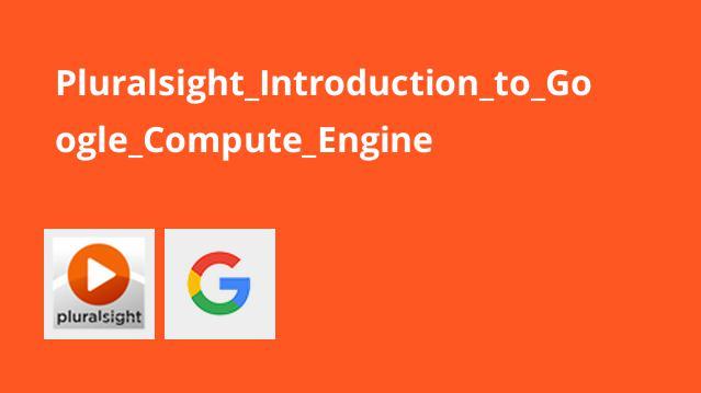 آشنایی با موتور محاسبات گوگل Google Compute Engine