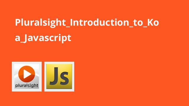 آشنایی با Koa Javascript