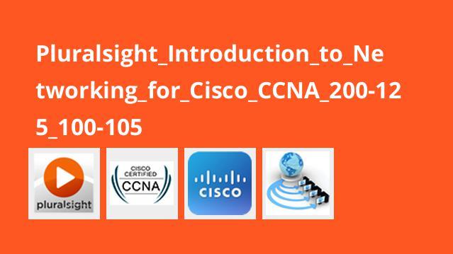 آشنایی با شبکه برای Cisco CCNA 200-125/100-105