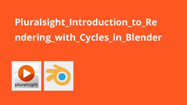 رندر کردن با Cycles در Blender