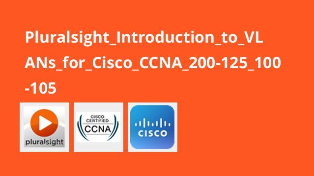 آشنایی با VLAN برای گواهینامه Cisco CCNA 200-125 100-105