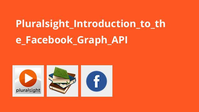 آشنایی با Facebook Graph API