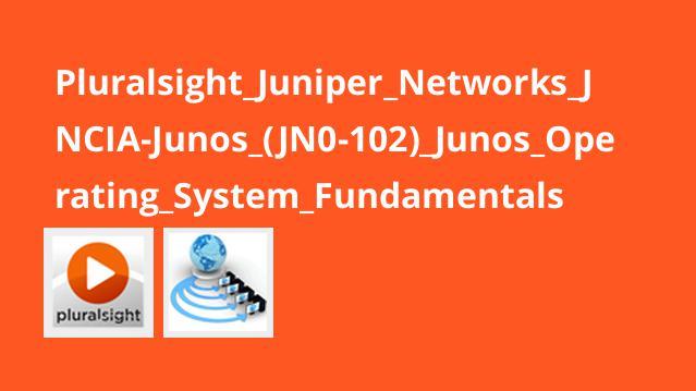 آموزش گواهینامه (Juniper Networks JNCIA-Junos (JN0-102 – سیستم عاملJunos