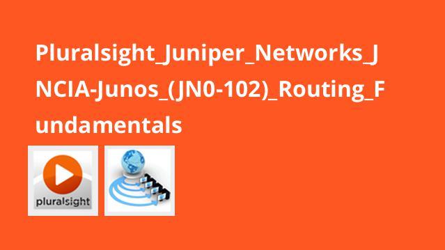 آموزش گواهینامه (Juniper Networks JNCIA-Junos (JN0-102 – مسیریابی