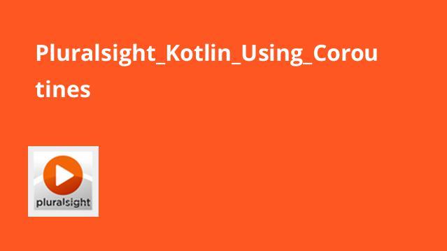 آموزش استفاده ازCoroutine درKotlin
