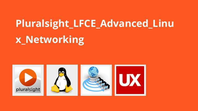 دوره پیشرفته شبکه در لینوکس (LFCE)