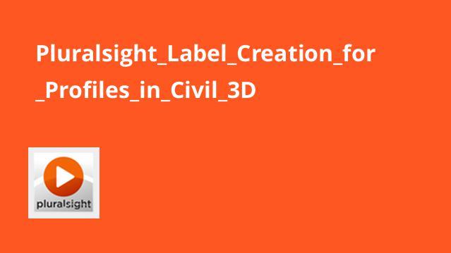 آموزش ایجاد برچسب برای پروفایل در Civil 3D