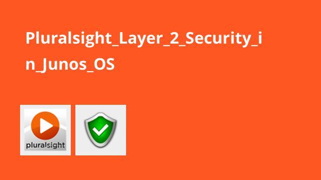 آموزش امنیت لایه دوم در سیستم عاملJunos