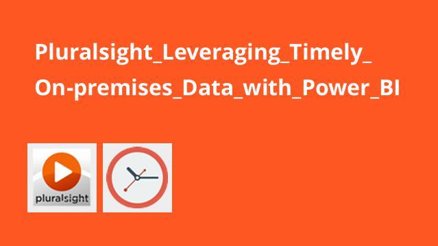 آموزش انتقال داده on-premises به Cloud با Power BI