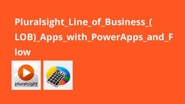 آموزش اپلیکیشن هایLOB باPowerApps و Flow