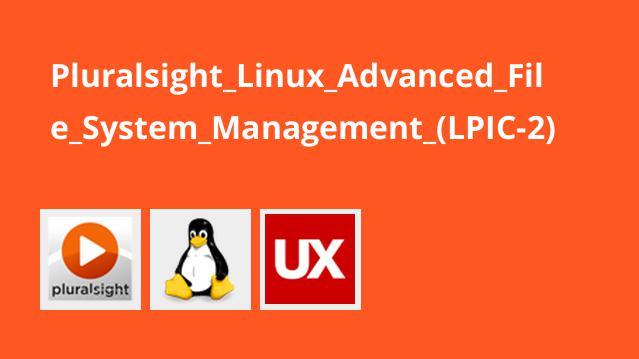 مدیریت پیشرفته فایل در لینوکس (LPIC-2)