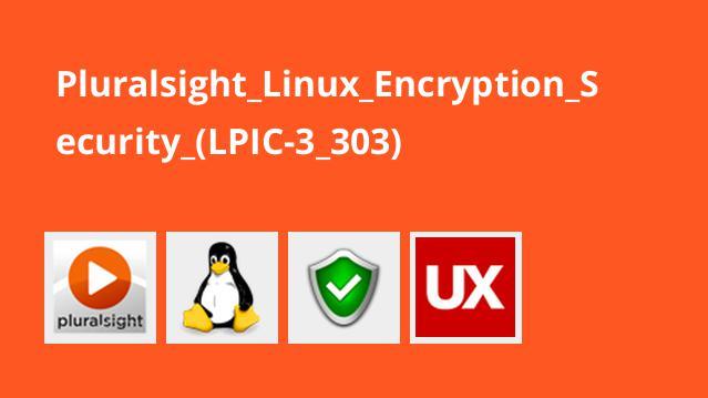 دوره امنیت رمزنگاری در لینوکس (LPIC-3 303)